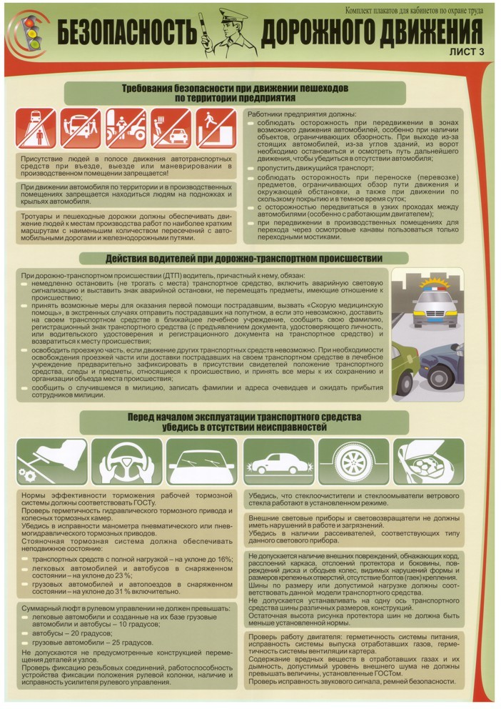Требования безопасности при перевозке людей - на автотранспорте, на жд транспорте