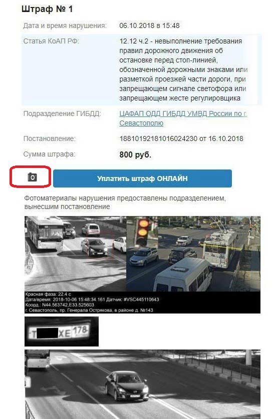 Проверить штрафы гибдд по госномеру автомобиля на сайте