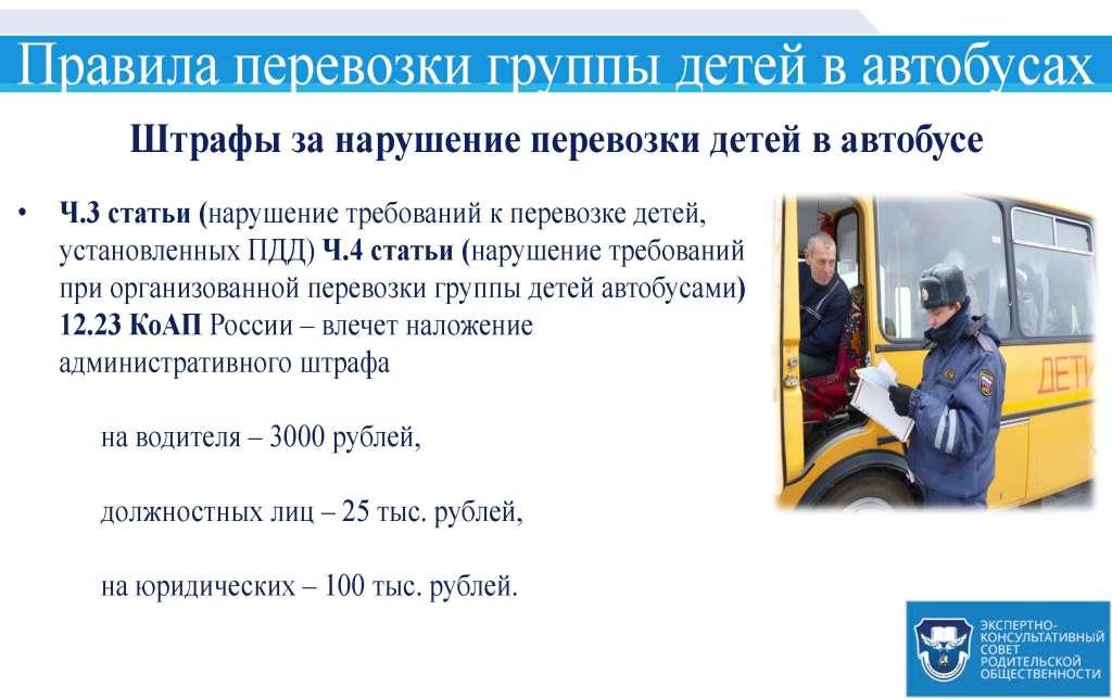 """Приказ министерства транспорта рф от 30 апреля 2021г. №145 """"об утверждении правил обеспечения безопасности перевозок автомобильным транспортом и городским наземным электрическим транспортом"""""""