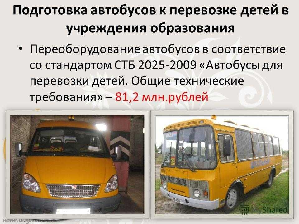 Требования к оборудованию и оснащению автобусов