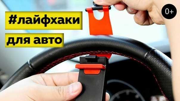 Лайфхаки для авто - супер хитрости для автовладельцев
