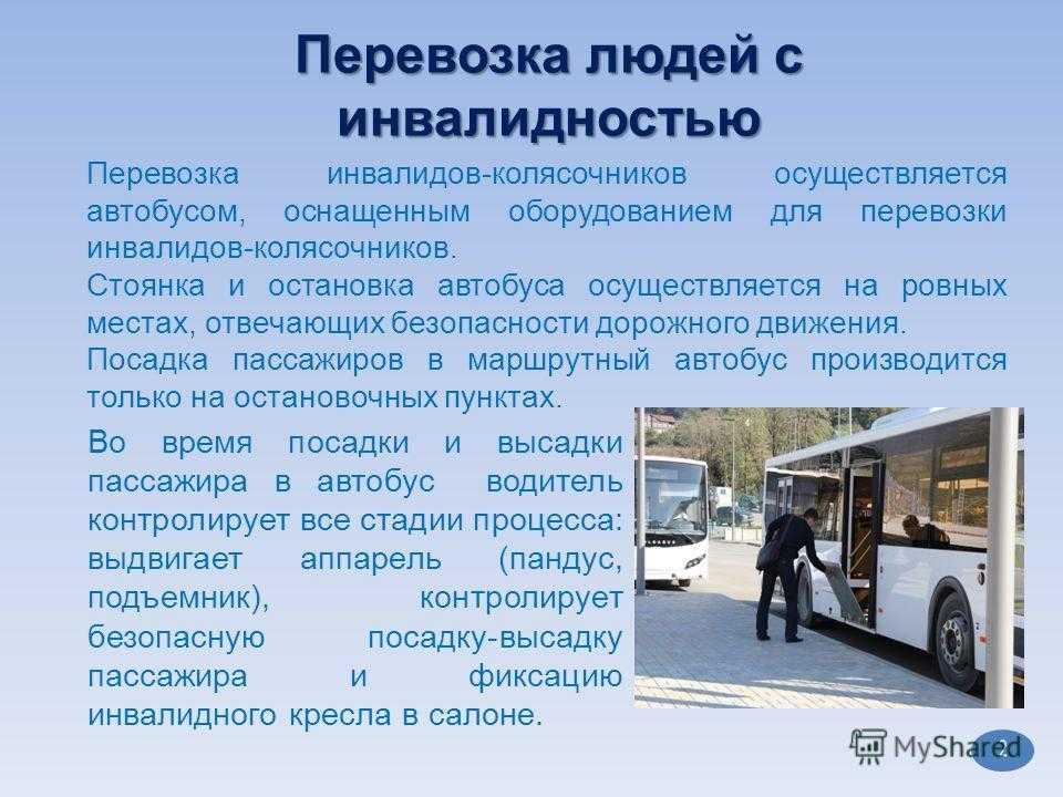 Новые правила перевозки детей автобусами в 2021 году