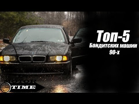Топ 5 бандитских авто лихих 90-х | авто тайм