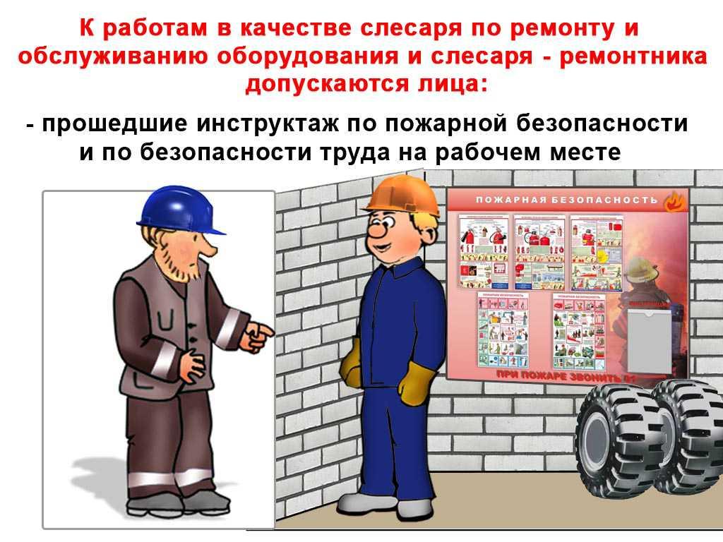 Инструкция по охране труда при ремонте автомобилей