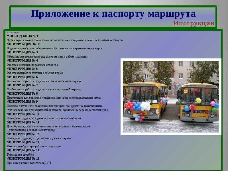 Изменения пдд для автобусов в 2020 году