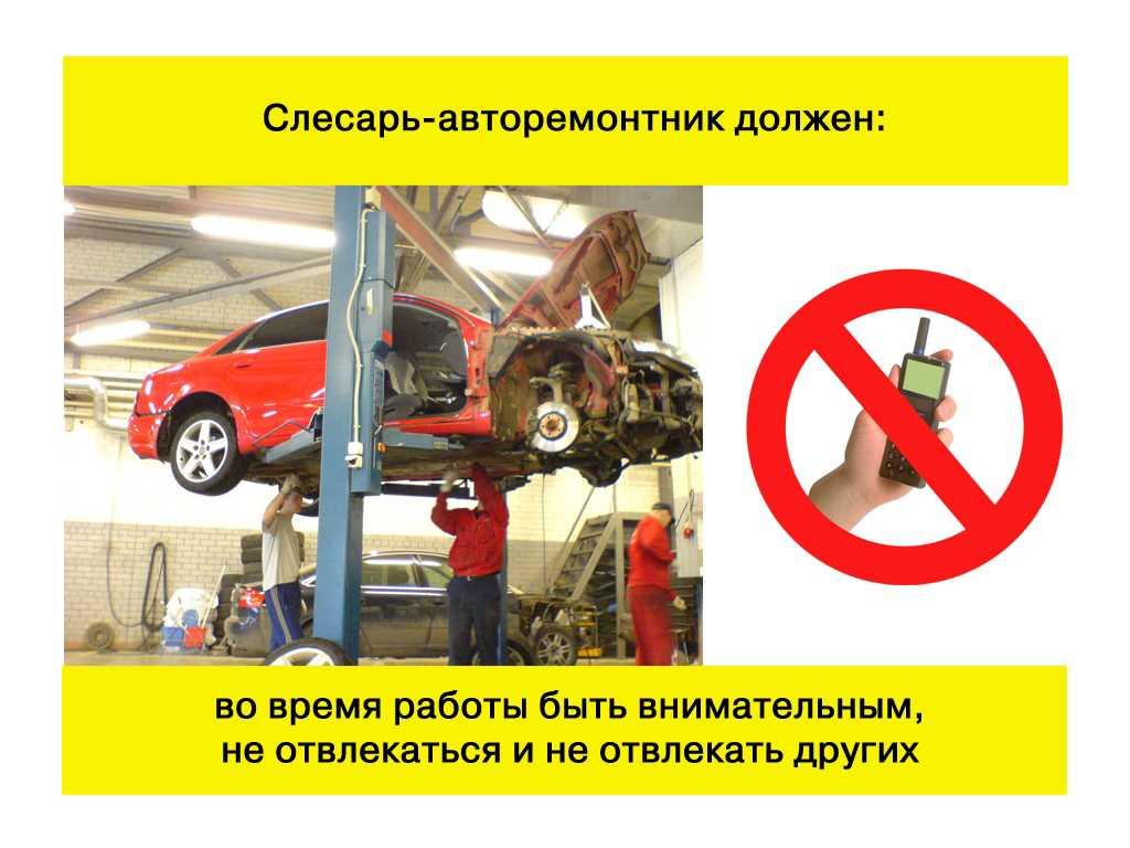 Техника безопасности автомобиля