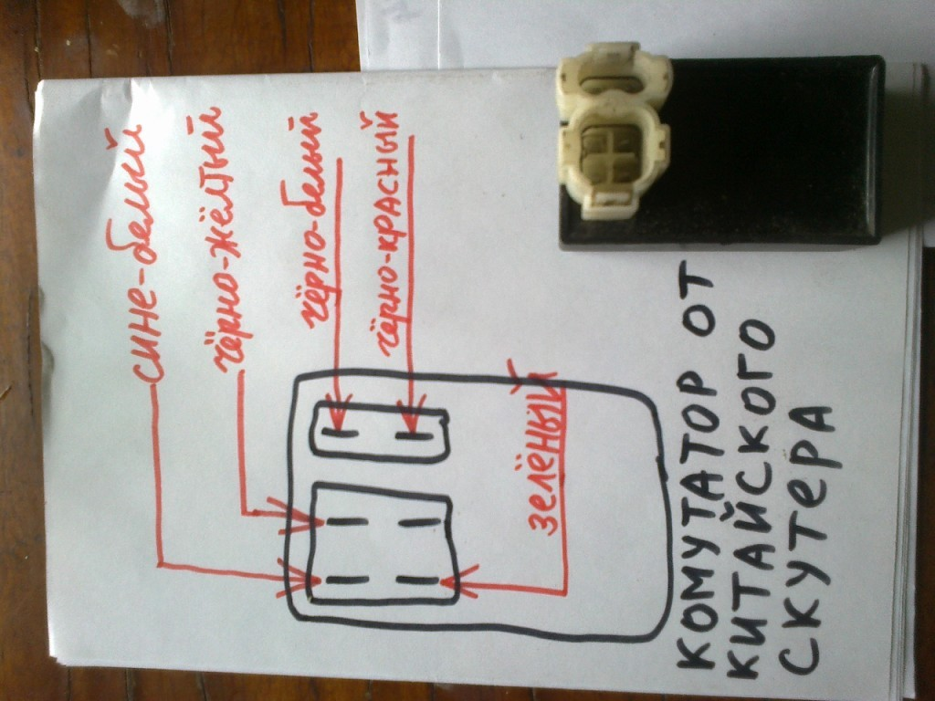 Как подключить коммутатор ямаха джог