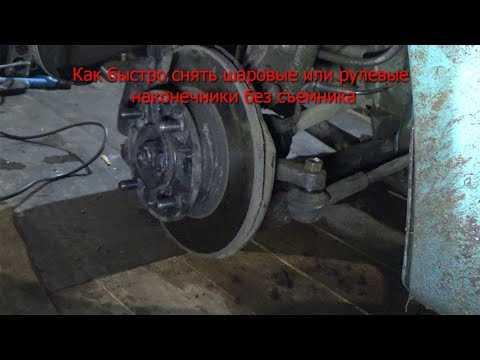 Ремонт шаровых опор, рулевых тяг и наконечников, стоек стабилизатора и других шаровых соединений