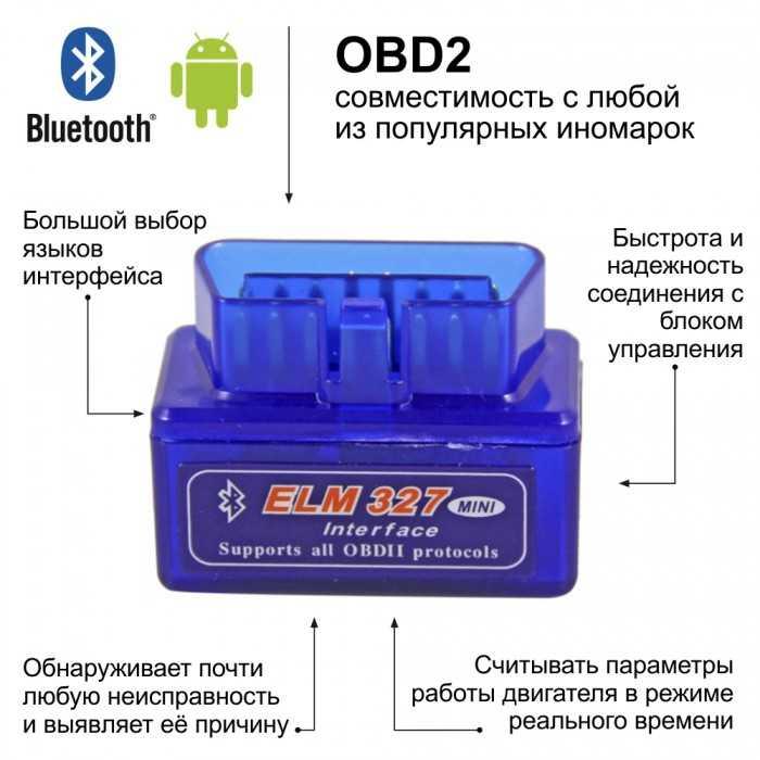 Обзор автосканера elm327 bluetooth - описание и инструкция