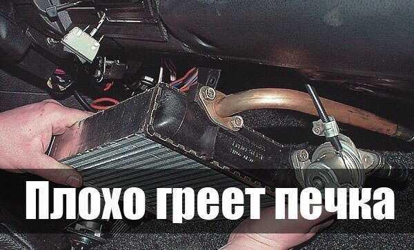 Приводим в чувство отопитель ваз 2109: ремонт и замена печки   labavto.com