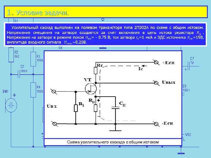Схемотехника стеклоочистителей с регулируемым режимом работы.