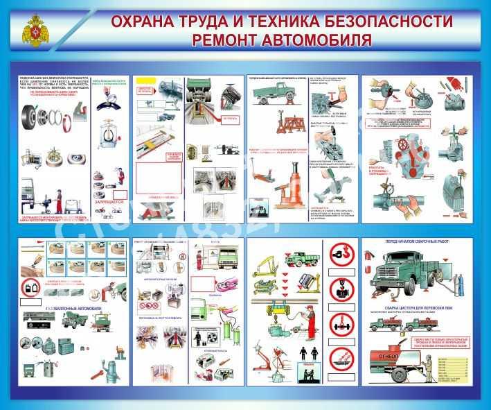 Техника безопасности при ремонте автомобиля: правила соблюдения техники безопасности, инструкция