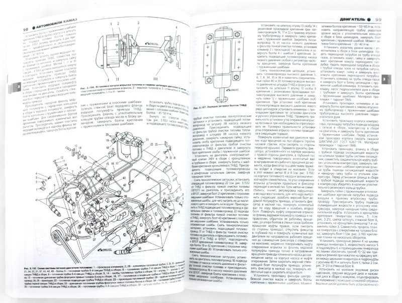 Схема шасси и агрегатов грузового автомобиля  Схемы автомобильные Ремонт авто своими руками