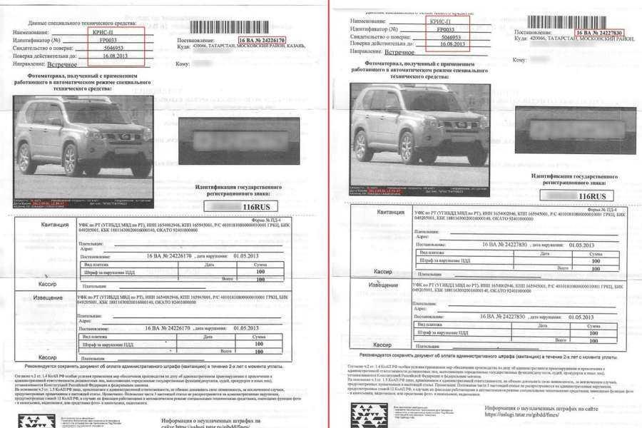 Как проверить машину на штрафы онлайн