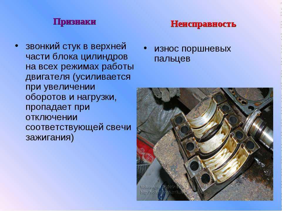 Что может стучать в двигателе при прогреве