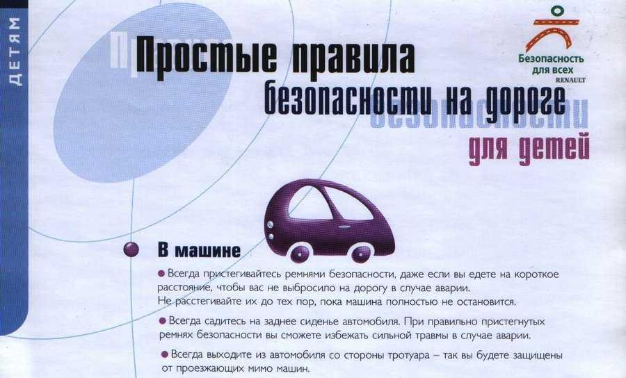 Основы личной безопасности вавтомобиле