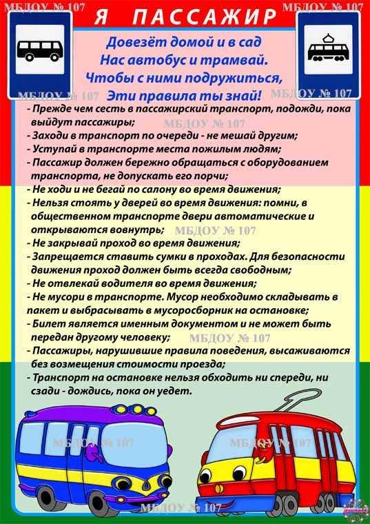 Переоборудование автобусов