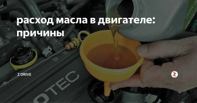 Двигатель расходует моторное масло, больше чем положено