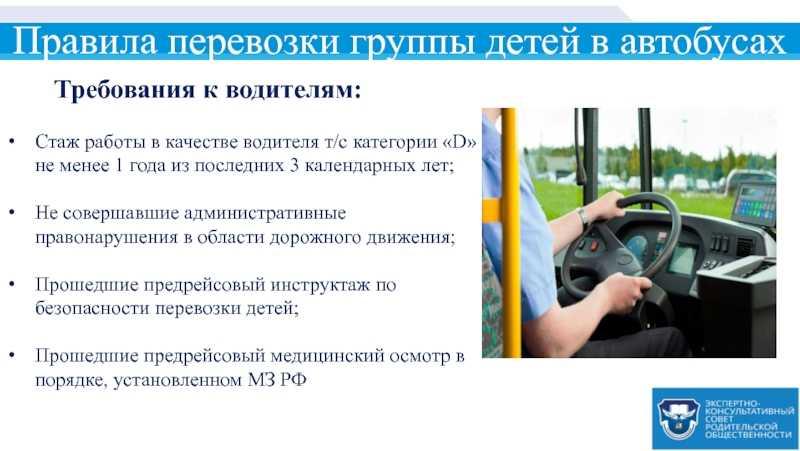 Требования к автобусам для перевозки пассажиров - междугородних, в городе, на международных маршрутах