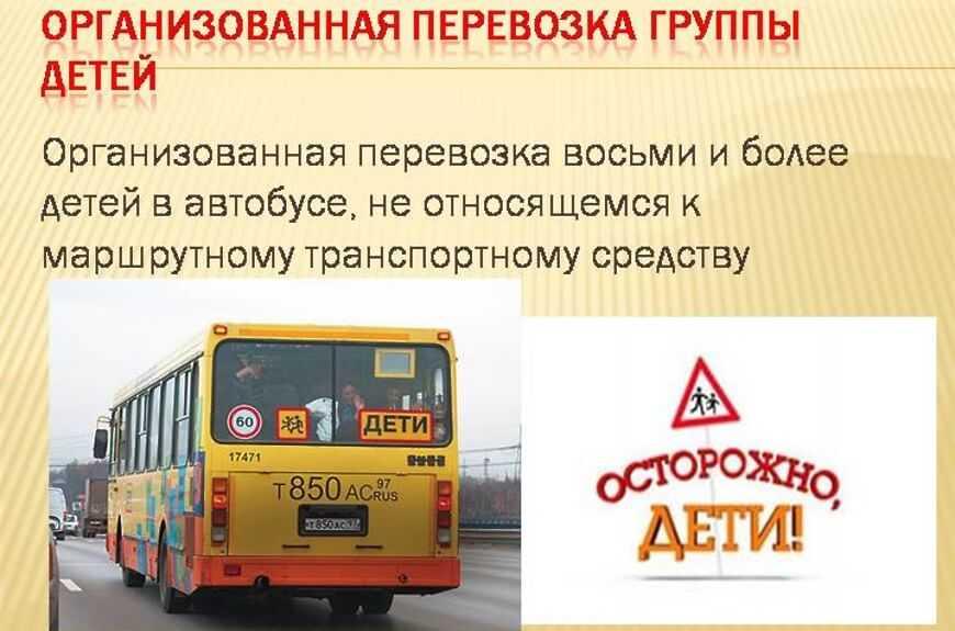 Правила перевозки детей в автобусах