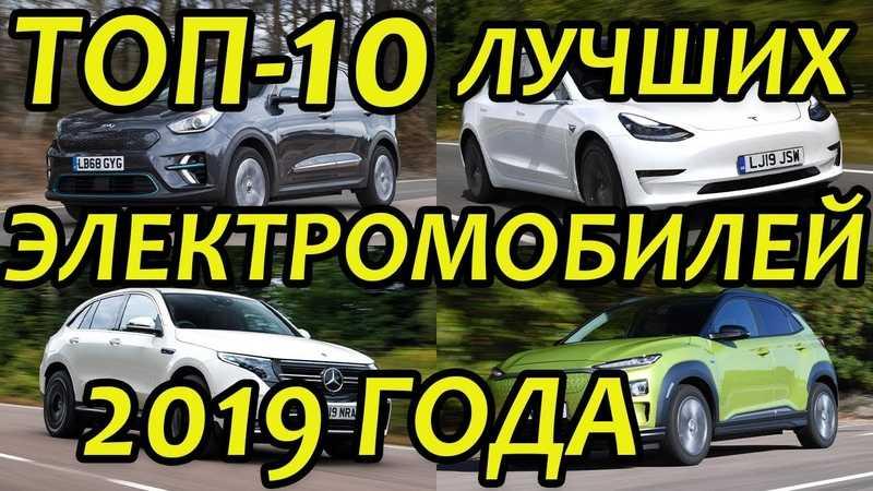 Топ-5 лучших электрокаров на российском рынке