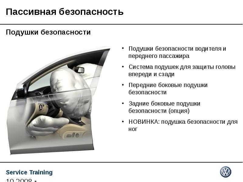 Безопасность автомобильных кузовов   автомобильный справочник