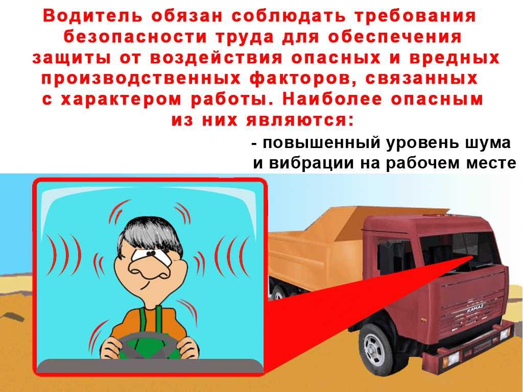 Инструкция по охране труда при перевозке людей на автомобильном транспорте