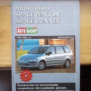 Ремонт mitsubishi space runner