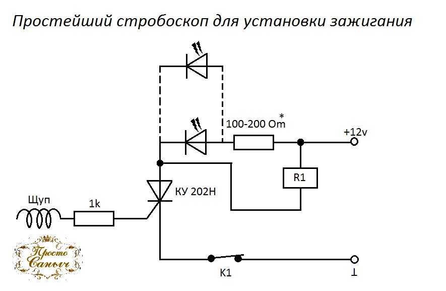 Схема стробоскопа для уоз